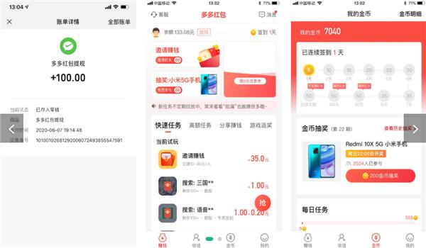 多多红包App赚钱截图.jpg