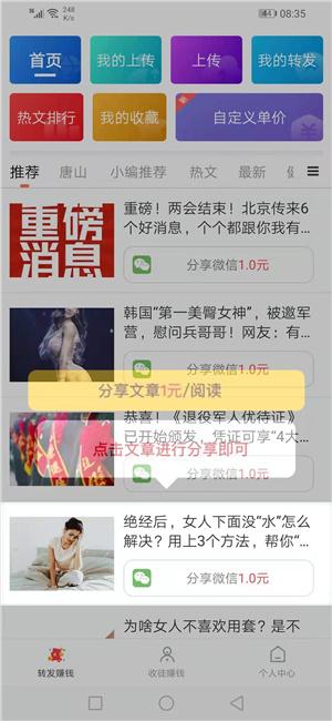大丰收app转发单价截图.jpg