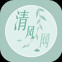 清风网app截图.png